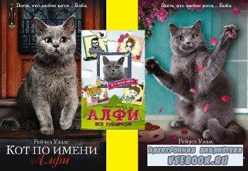 Кот по имени Алфи. 3 книги