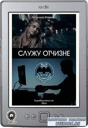 Иванова Антонина - Служу Отчизне
