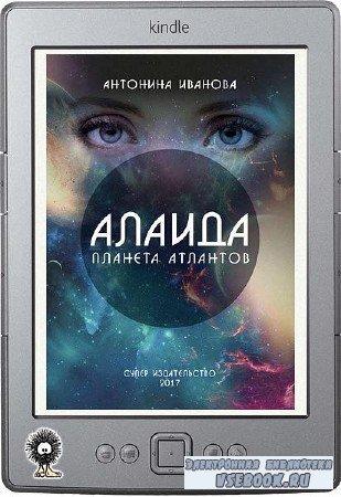 Иванова Антонина - Алаида - планета атлантов