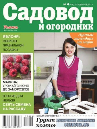 Садовод и огородник №4 - 2017