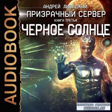 Ливадный Андрей - Призрачный Сервер. Чёрное Солнце  (Аудиокнига)