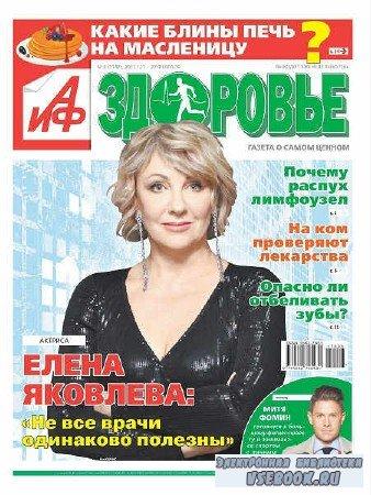 АиФ. Здоровье №8 - 2017