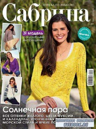 Сабрина №3 - 2017