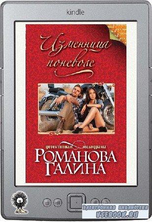 Романова Галина - Изменница поневоле