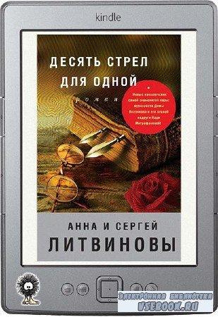 Литвинова Анна, Литвинов Сергей - Десять стрел для одной