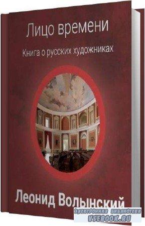 Леонид Волынский. Лицо времени. Книга о русских художниках (Аудиокнига)