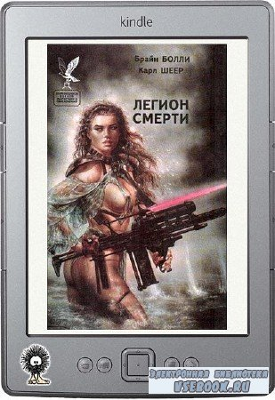 Болли Брайан, Шеер Карл - Легион смерти (сборник)