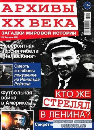 Архивы ХХ века №1 - 2017