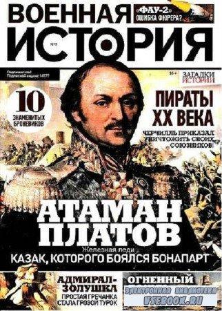 Военная история №3 - 2017