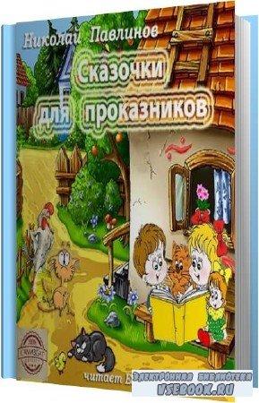 Николай Павлинов. Сказочки для проказников (Аудиокнига)