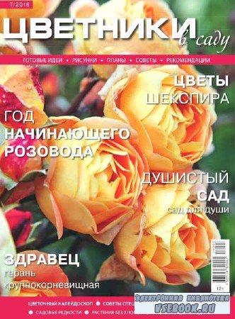 Цветники в саду №7 - 2017