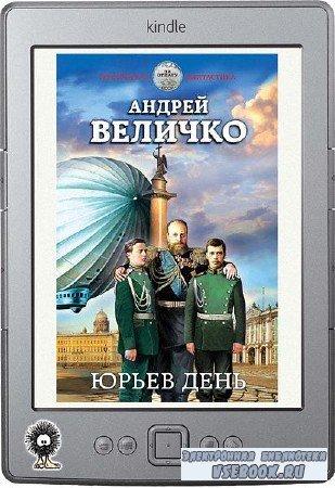Величко Андрей - Юрьев день