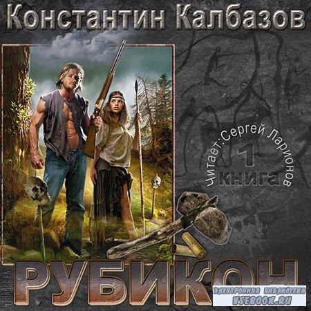 Калбазов Константин - Рубикон  (Аудиокнига)