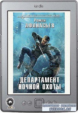 Афанасьев Роман - Департамент ночной охоты