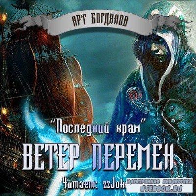 Богданов Арт - Последний храм 2: Ветер перемен (Аудиокнига)