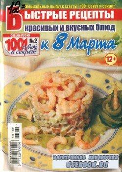 Быстрые рецепты красивых и вкусных блюд к 8-му марта №2, 2013.
