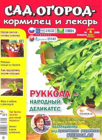 Сад, огород – кормилец и лекарь №4 - 2017