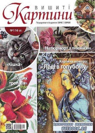 Вишитi картини №116 - 2014