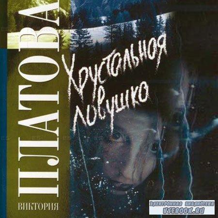 Платова Виктория - Хрустальная ловушка  (Аудиокнига)
