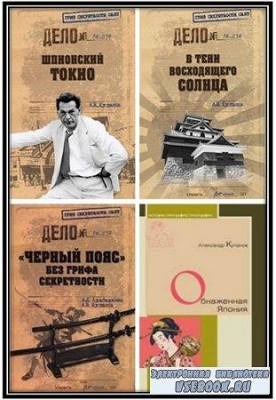 Куланов Александр - Сборник из 7 произведений