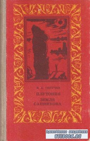 Владимир Обручев. Плутония. Земля Санникова