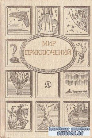 Александрова М. (сост.). Мир приключений 1989