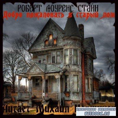 Стайн Роберт Лоуренс - Добро Пожаловать в Старый Дом (Аудиокнига)