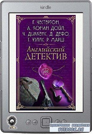 Панченко Григорий (составитель) - Английский детектив. Лучшее за 200 лет (с ...