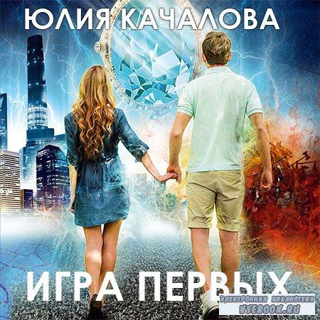 Качалова Юлия - Игра Первых  (Аудиокнига)