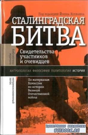 Хелльбек Й. (ред.) - Сталинградская битва: свидетельства участников и очеви ...