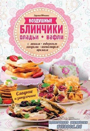Зоряна Ивченко - Воздушные блинчики, оладьи, вафли