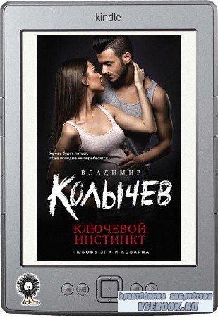Колычев Владимир - Ключевой инстинкт