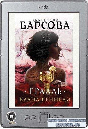 Барсова Екатерина - Грааль клана Кеннеди