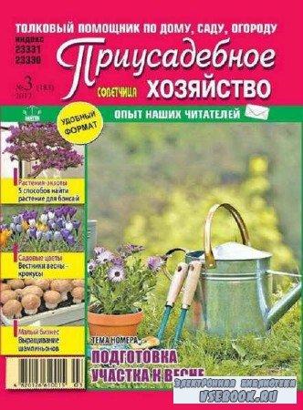Приусадебное хозяйство №3 - 2017 Украина