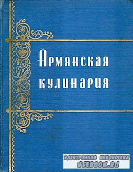 Пирузян А.С. (главный редактор) - Армянская кулинария, 1-е издание