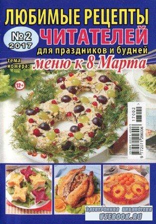 Любимые рецепты читателей для праздников и будней №2 2017