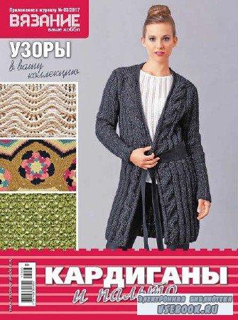 Вязание - ваше хобби. Приложение к журналу №3 - 2017