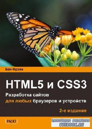 Бен Фрэйн - HTML5 и CSS3. Разработка сайтов для любых браузеров и устройств. 2-е изд.