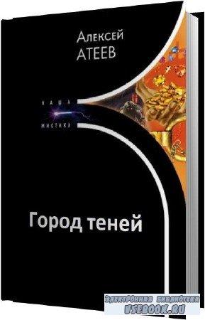 Алексей Атеев. Город теней (Аудиокнига)