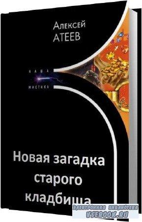 Алексей Атеев. Новая загадка старого кладбища (Аудиокнига)