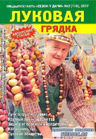 Сезон у дачи. Спецвыпуск №2 - 2017