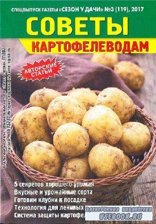 Сезон у дачи. Спецвыпуск №3 - 2017
