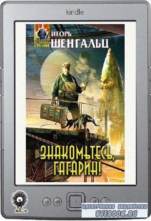 Шенгальц Игорь - Знакомьтесь, Гагарин