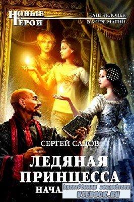 Садов Сергей - Ледяная принцесса (Аудиокнига)