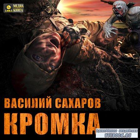 Сахаров Василий - Кромка  (Аудиокнига)