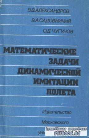 Александров В.В. - Математические задачи динамической имитации полета