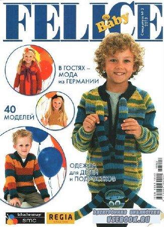Felice Baby. Спецвыпуск №2 - 2013