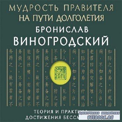Виногродский Бронислав - Мудрость правителя на пути долголетия (Аудиокнига)