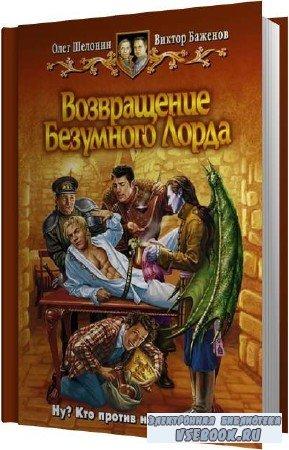 Шелонин Олег, Баженов Виктор. Возвращение Безумного Лорда (Аудиокнига)