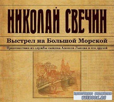 Свечин Николай - Выстрел на Большой Морской (Аудиокнига), читает Покрамович ...